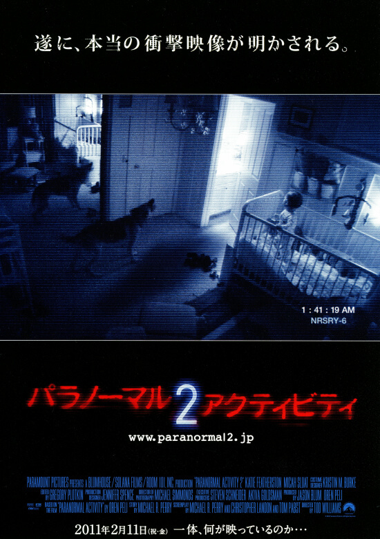 paranormal-activity2