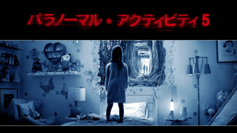 paranormal‐activity-5